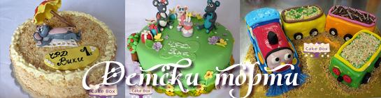 detski_torti2